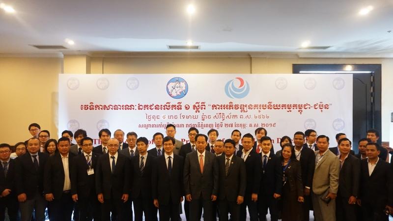 Japan Aiming to Help Cambodia Solve Urban Environmental